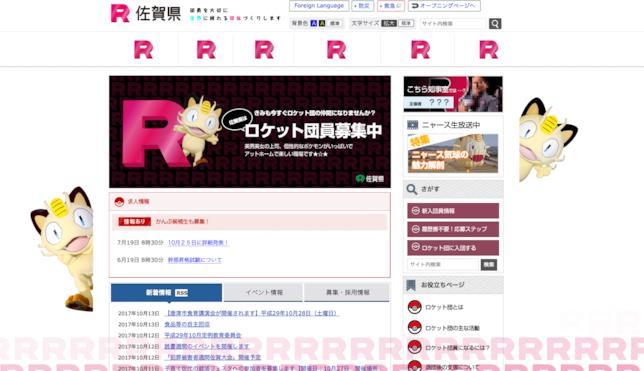Meowth e il logo del Team Rocket trasformano il sito della prefettura di Saga