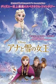 Elsa e i protagonisti di Frozen nel poster giapponese