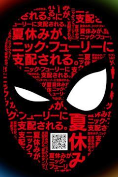 La maschera di Spider-Man costruita con kanji