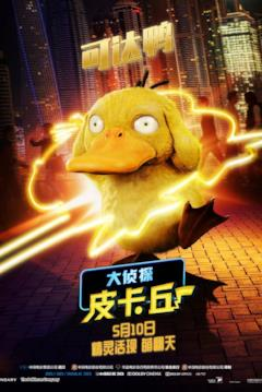 Psyduck nel character poster di Detective Pikachu