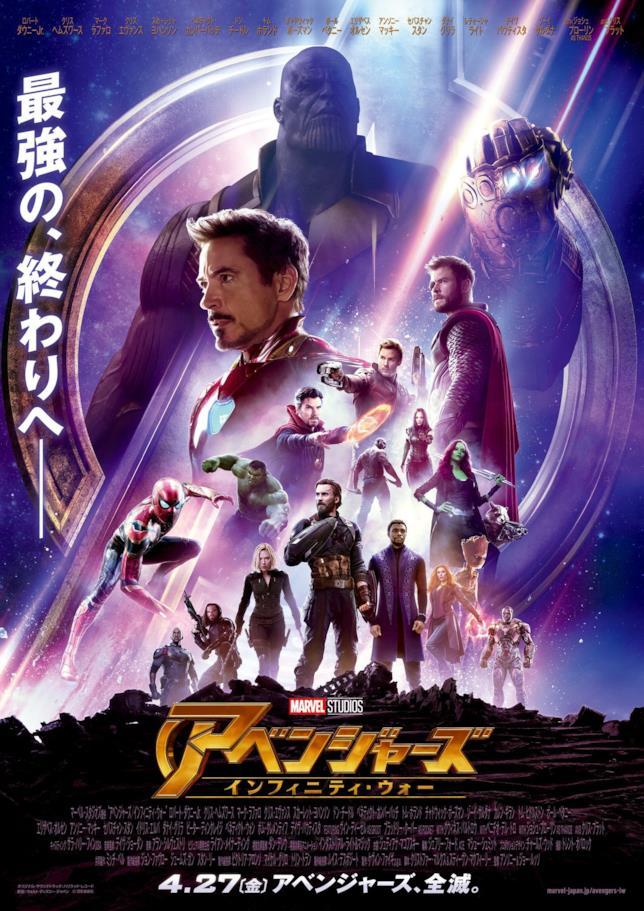 Gli eroi sul poster giapponese di Avengers: Infinity War