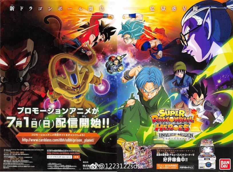 Dragon Ball Heroes Golden Cooler