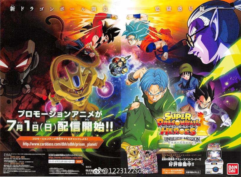Dragon Ball Heroes personaggi principal
