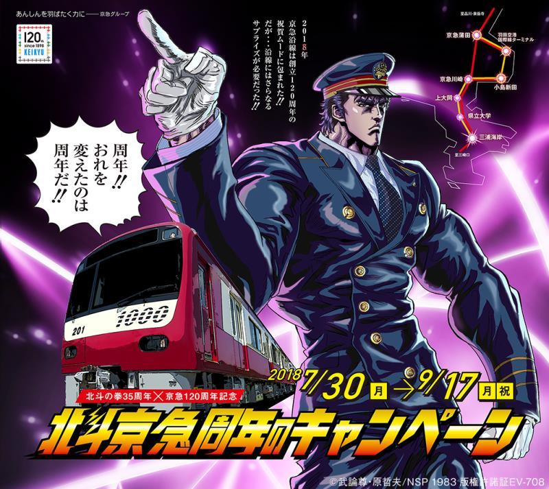 Kenshiro in versione capotreno