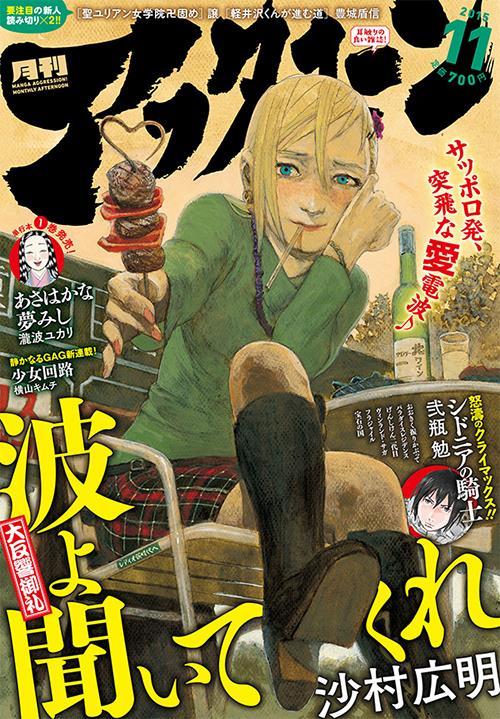 Il nuovo manga dell'autore di L'immortale in Italia