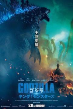Godzilla e Ghidorah nel poster giapponese di Godzilla: King of the Monsters