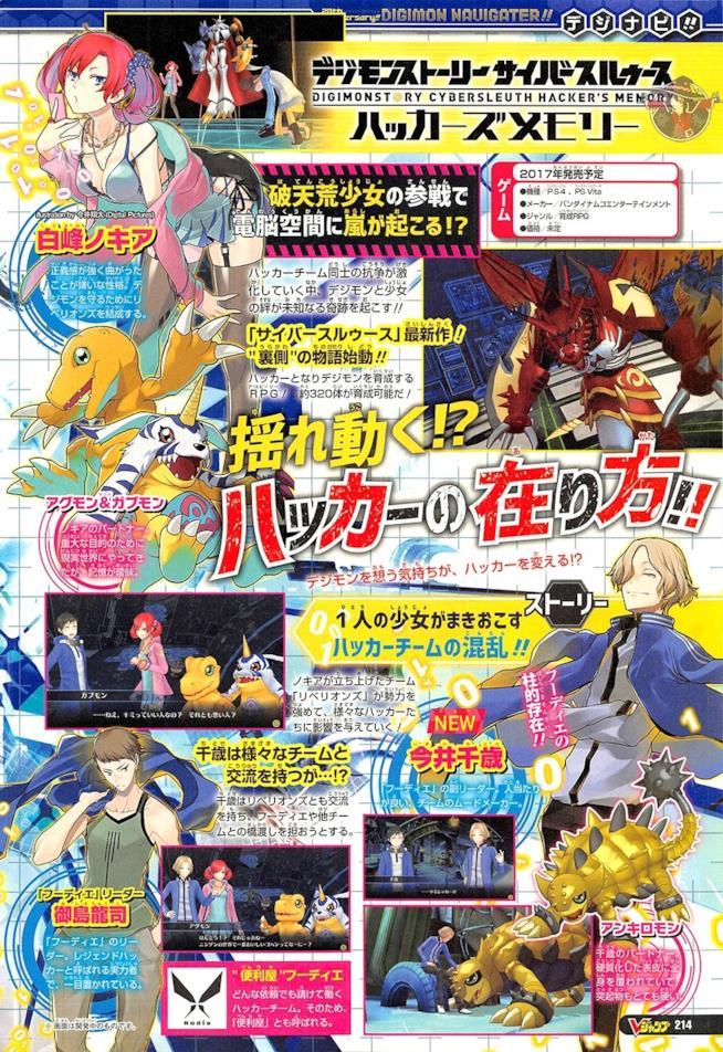 Digimon Story: Cyber Sleuth Hacker's Memory per PS4 e PS Vita