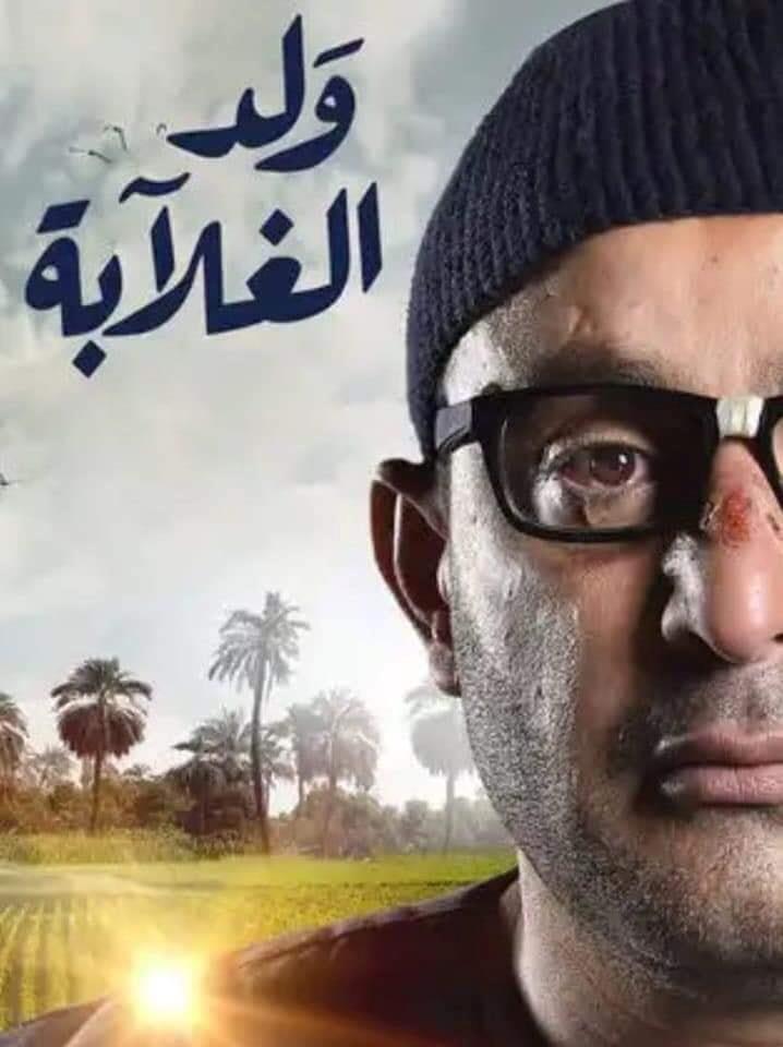 Weld El-Ghalaba, serie TV egiziana