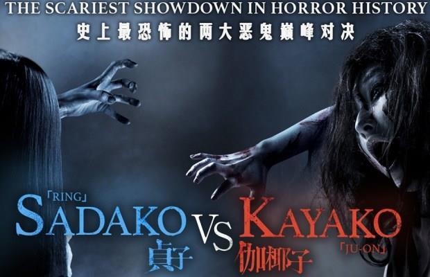 Sadako e Kayako scena del film