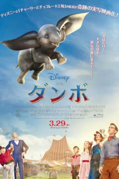 Dumbo nel poster giapponese del film di Tim Burton