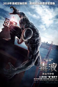 Venom e i suoi muscoli nel poster cinese del film