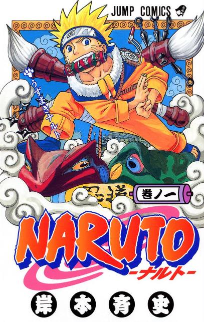 Copertina manga di Naruto