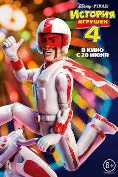 Il character poster di Toy Story 4 con Duke Kaboom