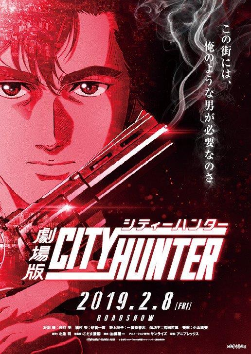 City Hunter Poster Ryo Saeba