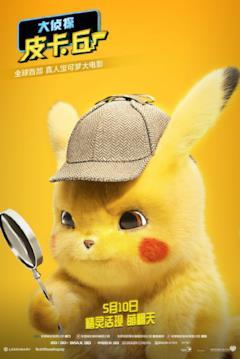 Detective Pikachu concentrato