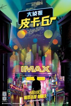 Detective Pikachu per i cinema IMAX del Giappone