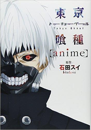 La copertina del volume dedicato all'anime di Tokyo Ghoul