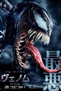 I denti di Venom nel poster giapponese