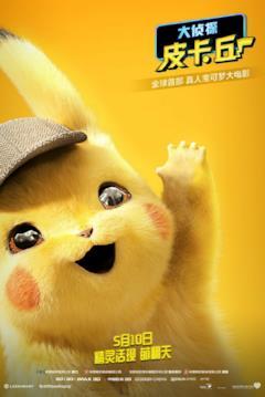 Detective Pikachu ti saluta felice