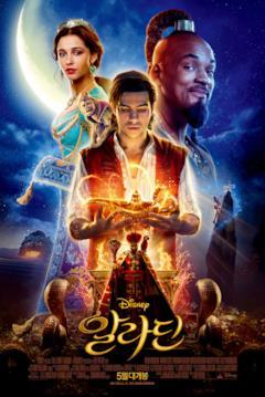 La locandina coreana di Aladdin