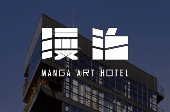Il Manga Art Hotel l'edificio