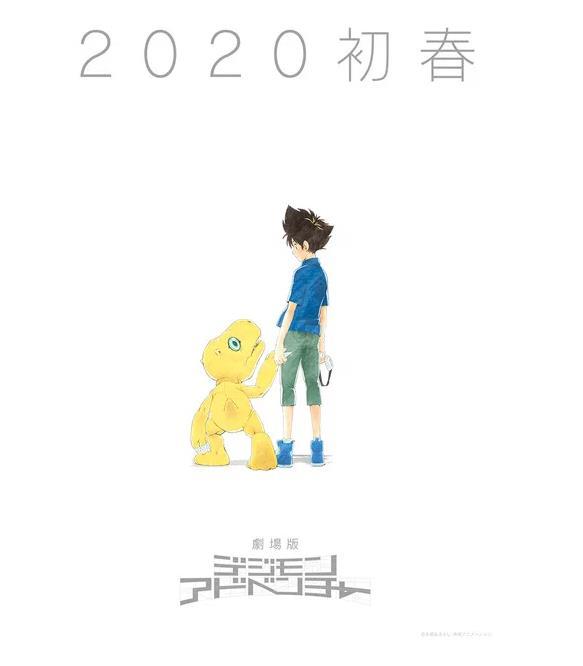 Un poster minimale ma carico di tenerezza per il film dei Digimon