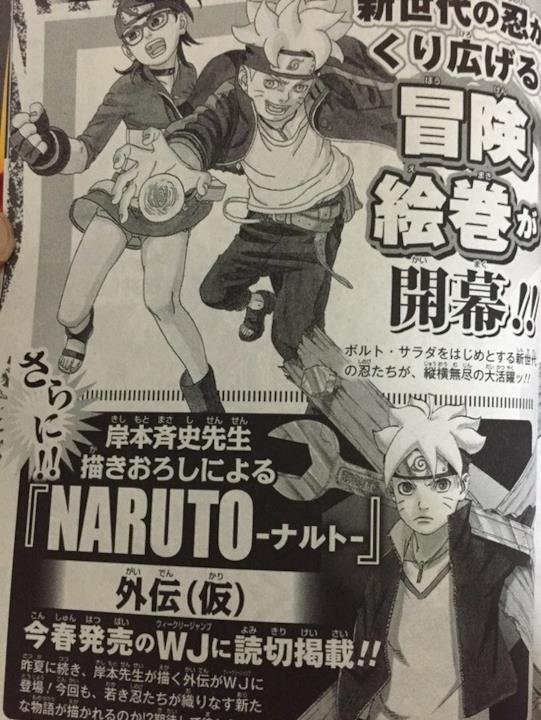Shonen Jump rivela i primi disegni promozionali di Boruto