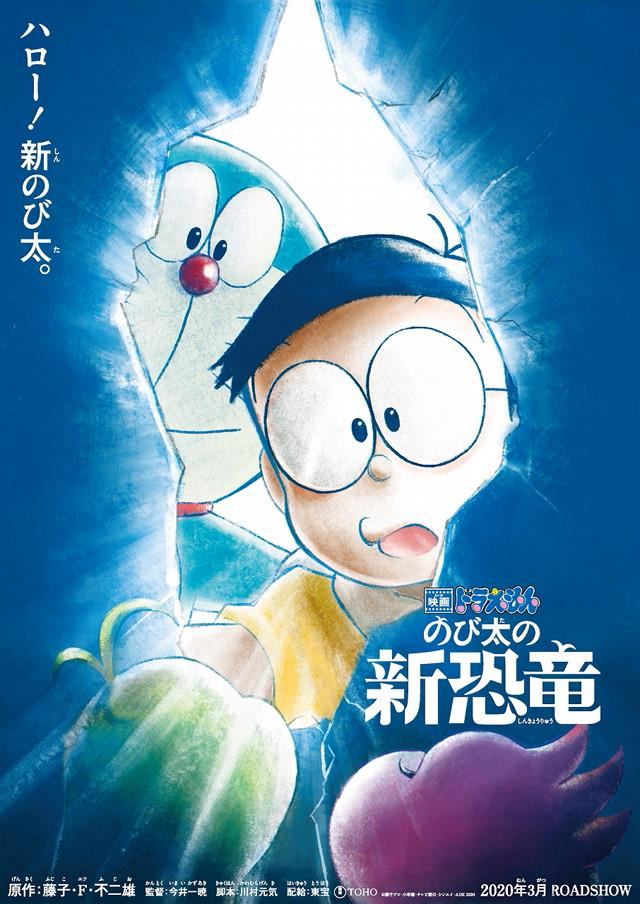 Doraemon e Nobita osservano i due dinosauri appena nati nel poster di Doraemon: Nobita no shin kyōryū