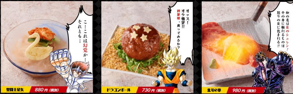 Jump Menù Dragon Ball, I Cavalieri dello Zodiaco, Ken il Guerriero