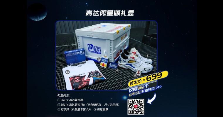 Gundam scarpe collector edition