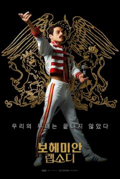 Rami Malek nel ruolo di Freddie nel poster coreano di Bohemian Rhapsody