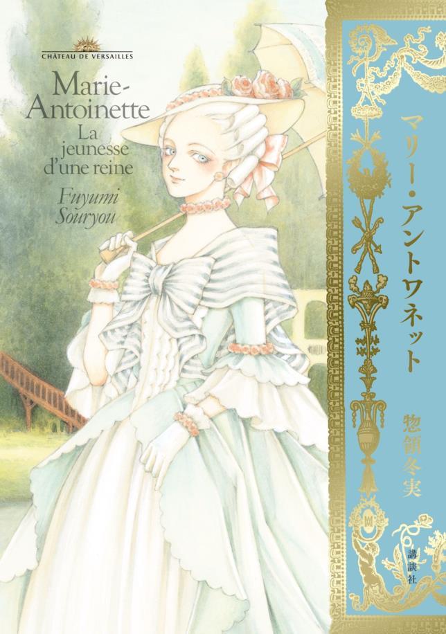 Una giovane e sorridente Maria Antonietta sulla copertina del manga di Fuyumi Soryo
