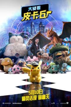 Un mondo di Pokémon riunito per Detective Pikachu