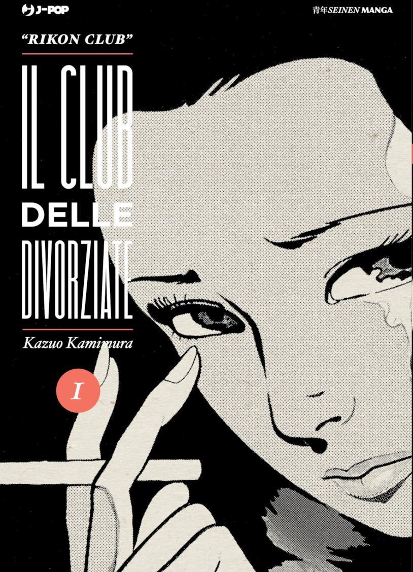 Il club delle divorziate di Kazuo Kamimura