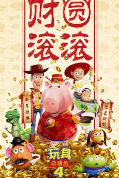 L'anno del maiale nel poster di Toy Story 4