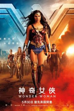 Il poster cinese con Wonder Woman divisa tra due mondi