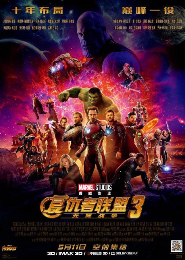 I protagonisti di Avengers: Infinity War sul poster cinese
