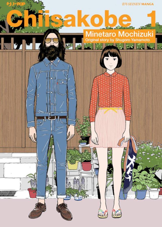Chiisakobe la cover italiana