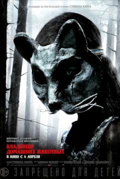 Bambina con la maschera nel poster russo di Pet Sematary