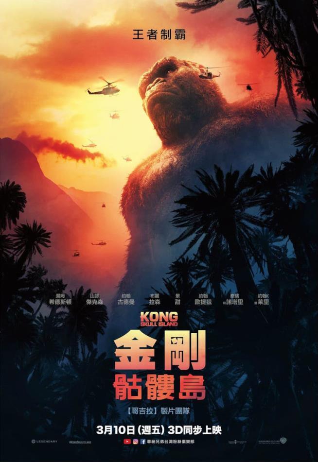 Il poster taiwanese di Kong: Skull Island