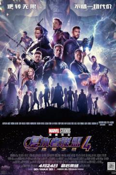 Sopravvissuti e caduti nel poster cinese di Avengers: Endgame