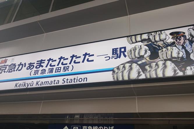 Kenshiro atatata in una stazione di Tokyo