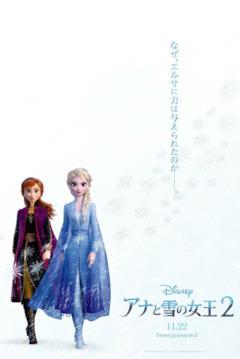 Anna ed Elsa nel poster giapponese di Frozen 2