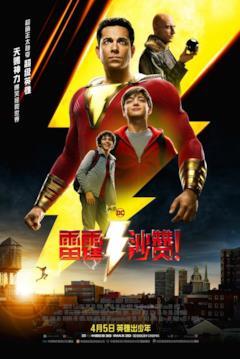 I protagonisti di Shazam! riuniti nella locandina cinese del film