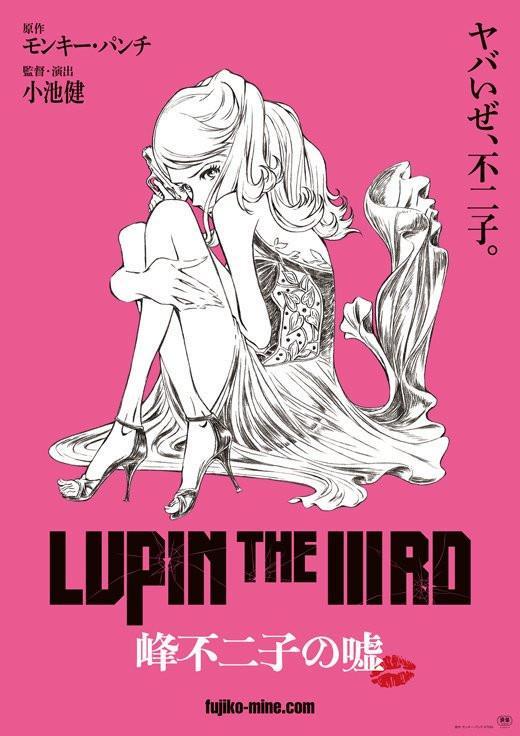 Poster film animato Fujiko