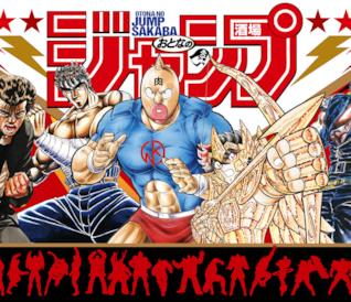 Otona no Jump Sakaba logo