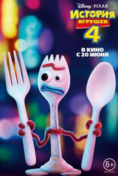 Il character poster di Toy Story 4 con Forky