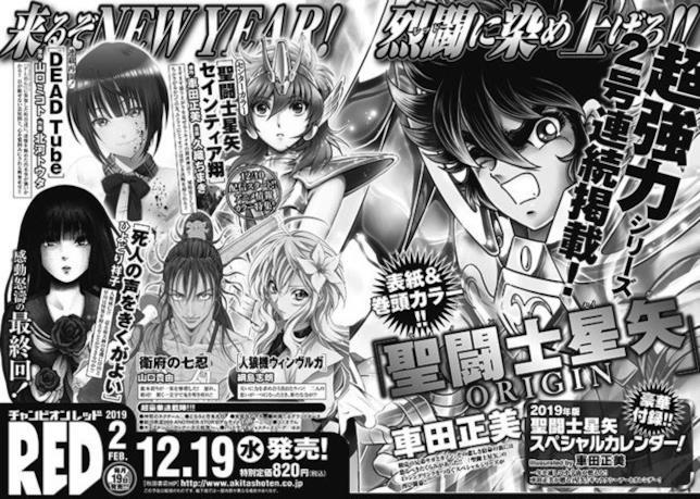 Saint Seiya rivista prequel manga