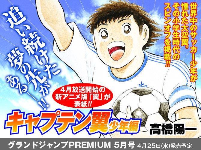 Un'immagine per promuovere l'uscita del manga spin-off Captain Tsubasa Shōnen-hen il 25 aprile prossimo in Giappone