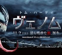 Il banner giapponese del film Venom